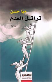 صورة رواية تراتيل العدم – مها حسن