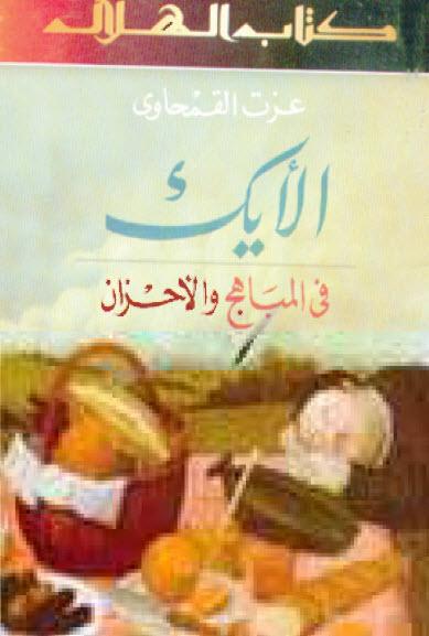 صورة كتاب الأيك في المباهج والأحزان – عزت القمحاوي