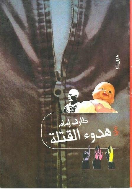 صورة رواية هدوء القتلة – طارق إمام
