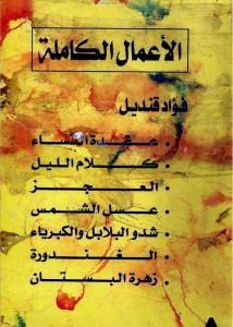 تحميل كتاب كتاب الأعمال القصصية الكاملة - فؤاد قنديل لـِ: فؤاد قنديل