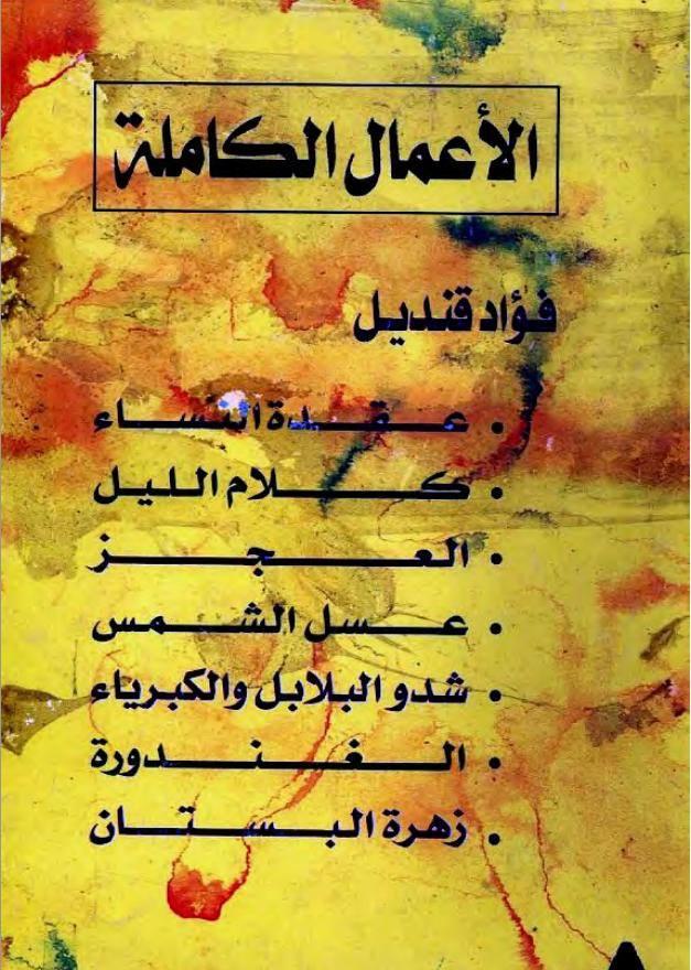 صورة كتاب الأعمال القصصية الكاملة – فؤاد قنديل