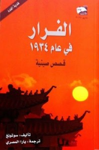 تحميل كتاب كتاب الفرار في عام 1934 - سوتونغ لـِ: سوتونغ
