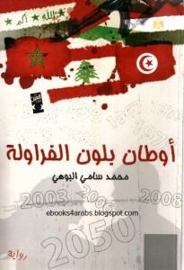 تحميل كتاب رواية أوطان بلون الفراولة - محمد سامي البوهي لـِ: محمد سامي البوهي
