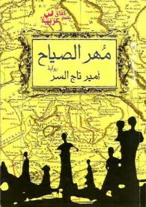 تحميل كتاب رواية مهر الصياح - أمير تاج السر لـِ: أمير تاج السر