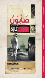 تحميل كتاب رواية صابون تازة - إبراهيم الحجري لـِ: إبراهيم الحجري