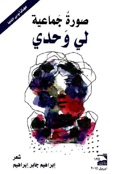صورة كتاب صورة جماعية لي وحدي – إبراهيم جابر إبراهيم