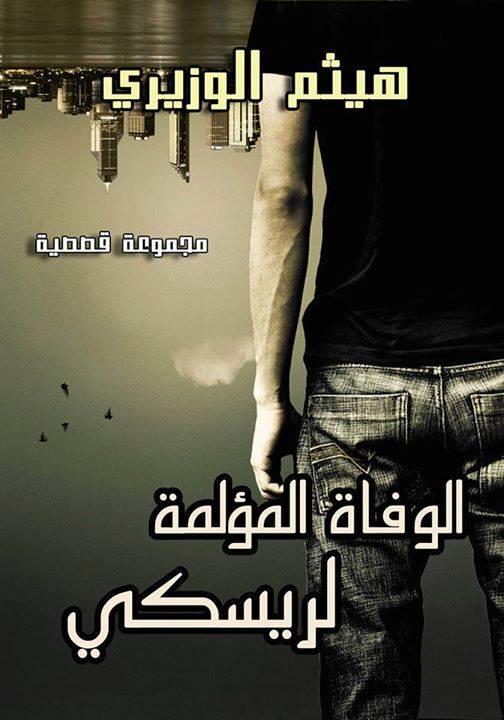 صورة كتاب الوفاة المؤلمة لريكسي – هيثم الوزيري