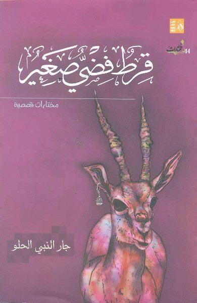 صورة كتاب قرط فضي صغير – جار النبي الحلو
