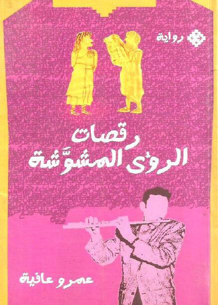 صورة رواية رقصات الرؤى المشوشة – عمرو عافية