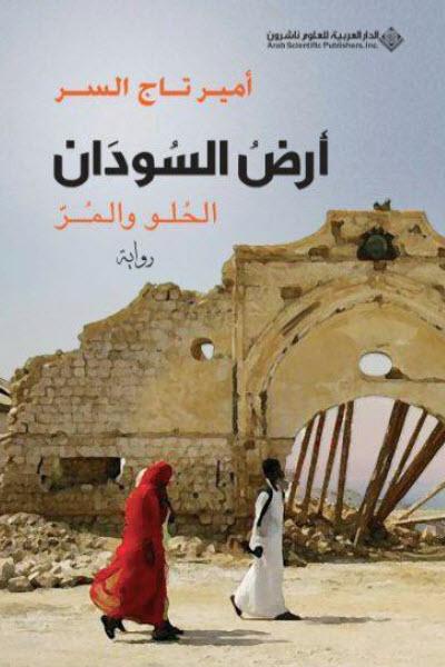 صورة رواية أرض السودان (الحلو والمر) – أمير تاج السر
