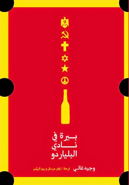 صورة رواية بيرة في نادي البلياردو – وجيه غالي