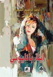تحميل كتاب رواية ابنة بانايوتي - أحمد إبراهيم الفقيه لـِ: أحمد إبراهيم الفقيه