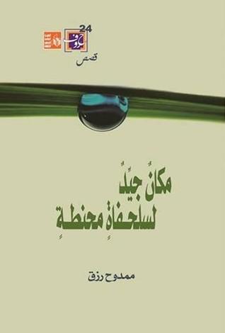 صورة كتاب مكان جيد لسلحفاة محنطة – ممدوح رزق
