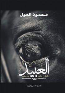 تحميل كتاب رواية العبيد - محمود الغول لـِ: محمود الغول