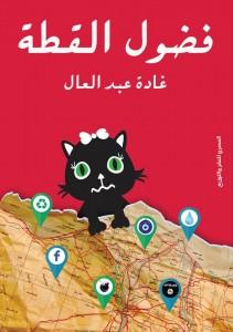 تحميل كتاب كتاب فضول القطط - غادة عبد العال لـِ: غادة عبد العال