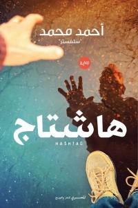 تحميل كتاب رواية هاشتاج - أحمد محمد لـِ: أحمد محمد