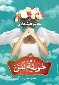 تحميل كتاب ديوان حورية لكن - حاتم الشاذلي لـِ: حاتم الشاذلي