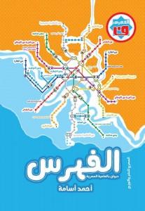 تحميل كتاب ديوان الفهرس - أحمد أسامة لـِ: أحمد أسامة