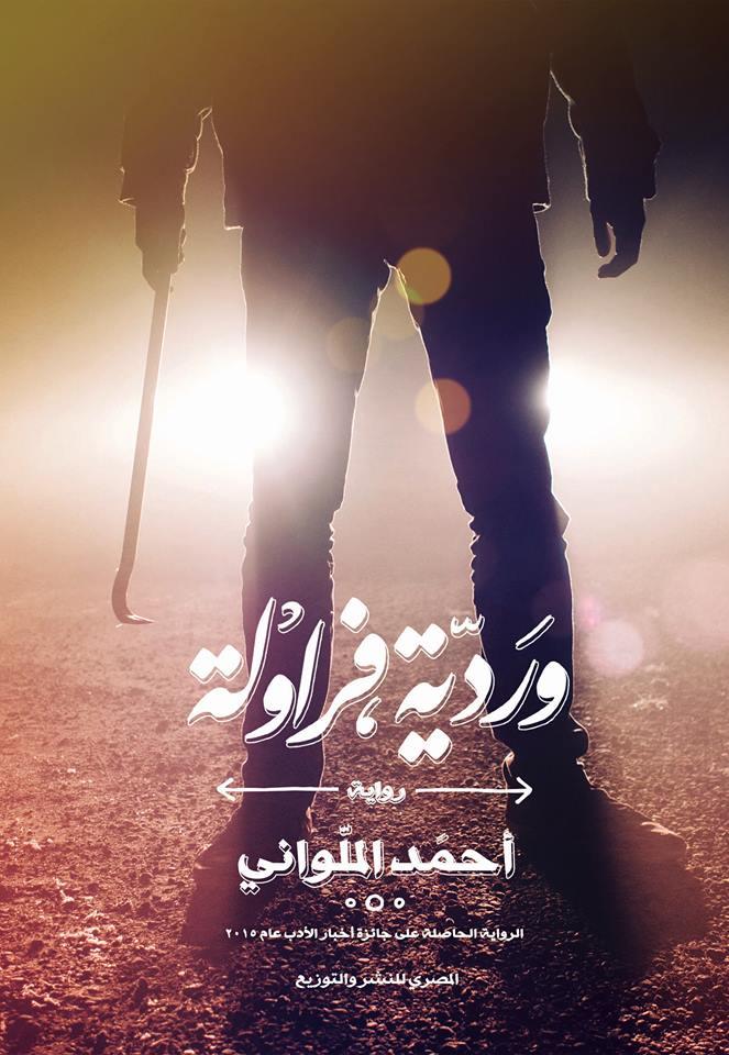 صورة رواية وردية فراولة – أحمد الملواني