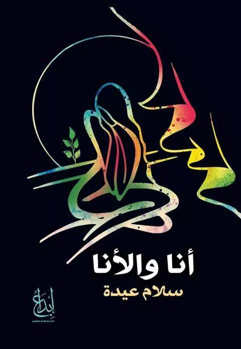 Photo of رواية أنا والأنا – سلام عيدة