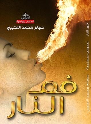 صورة كتاب فم النار – سهام محمد العتيبي