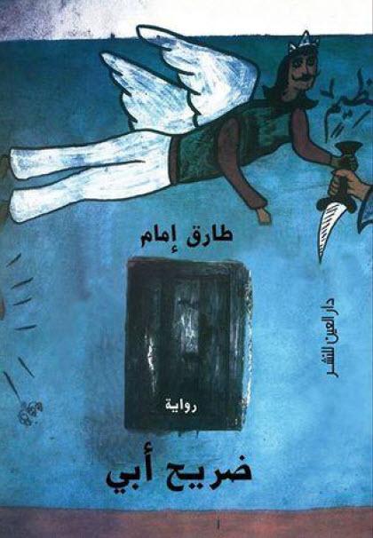 صورة رواية ضريح أبي ـ طارق إمام