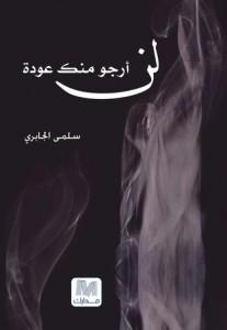 تحميل كتاب كتاب لن أرجو منك عودة - سلمى الجابري لـِ: سلمى الجابري