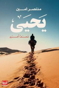 تحميل كتاب رواية يحيى - صحف أخرى - منتصر أمين لـِ: منتصر أمين