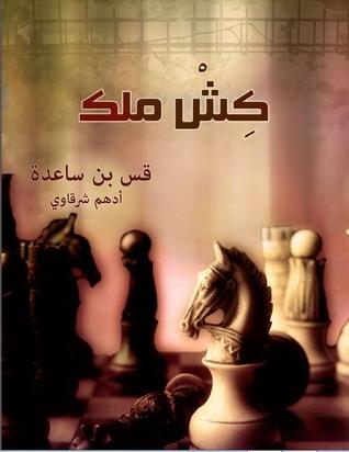 صورة كتاب كش ملك – أدهم الشرقاوى
