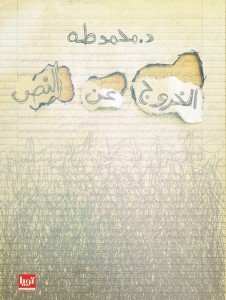 تحميل كتاب كتاب الخروج عن النص - محمد طه لـِ: محمد طه