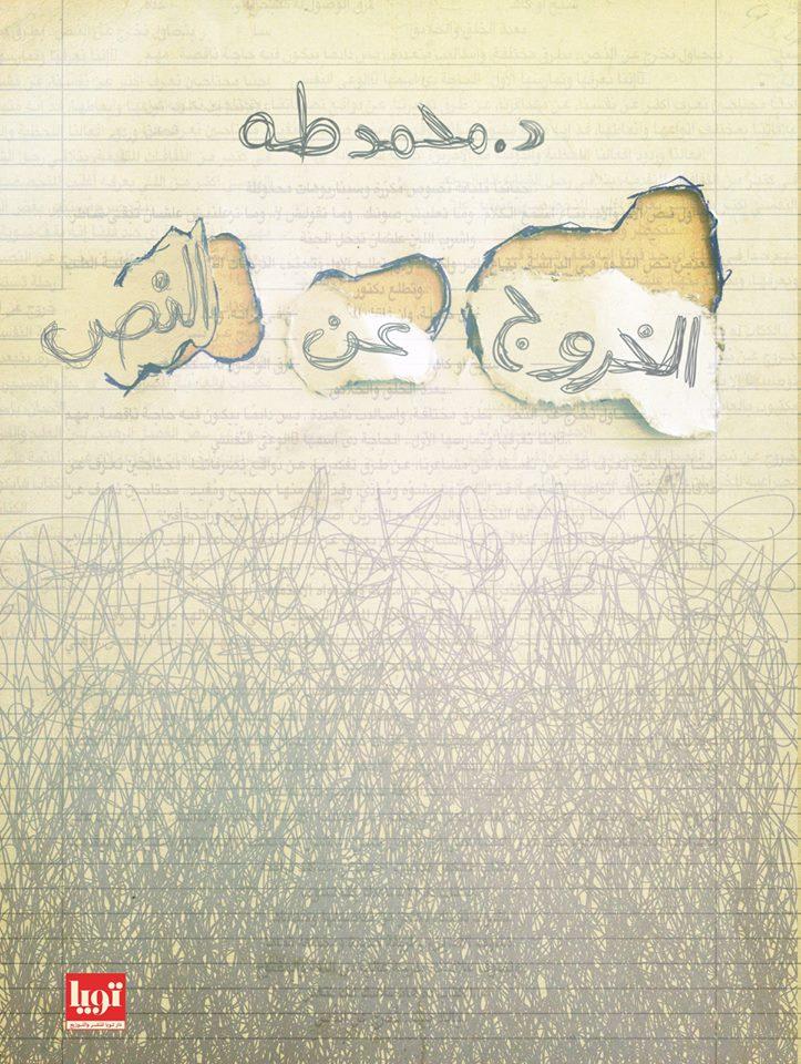 صورة كتاب الخروج عن النص – محمد طه