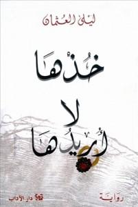 تحميل كتاب رواية خذها لا أريدها - ليلى العثمان لـِ: ليلى العثمان