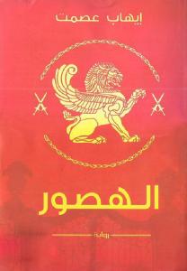 تحميل كتاب رواية الهصور - ايهاب عصمت لـِ: ايهاب عصمت