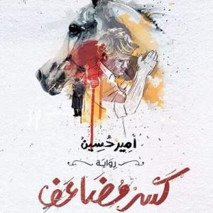 تحميل كتاب رواية كسر مضاعف - أمير حسين لـِ: أمير حسين
