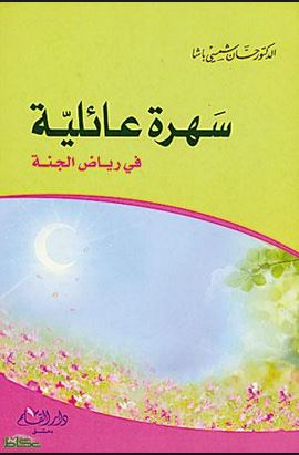 صورة كتاب سهرة عائلية في رياض الجنة – حسان شمسي باشا