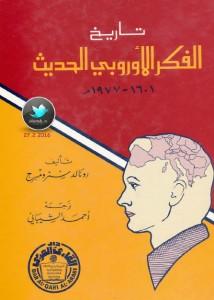 تحميل كتاب كتاب تاريخ الفكر الأوروبي الحديث (1601 - 1977م) - رونالد سترومبرج لـِ: رونالد سترومبرج