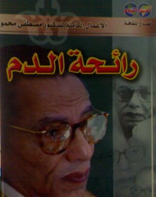 صورة كتاب رائحة الدم – مصطفى محمود