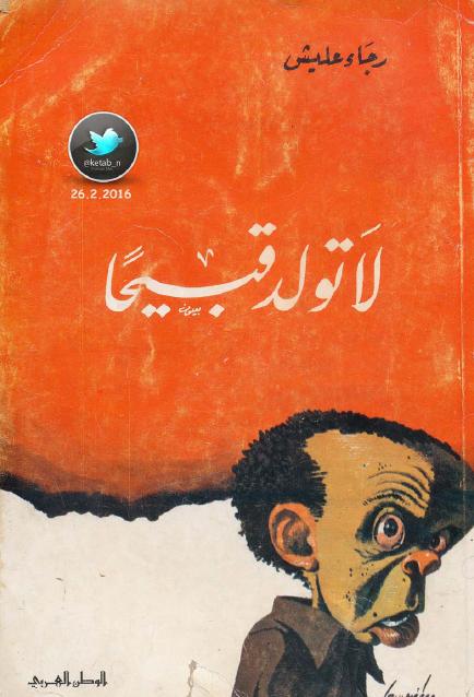 صورة رواية لا تولد قبيحا – رجاء عليش
