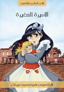 تحميل كتاب رواية الأميرة الصغيرة - فرانسيس هودجسون بيرنت (الأدب العالمي للناشئين) لـِ: فرانسيس هودجسون بيرنت