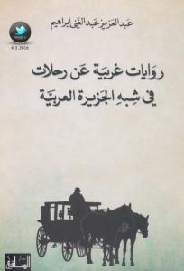 تحميل كتاب كتاب روايات غربية عن رحلات في شبه الجزيرة العربية - عبد العزيز عبد الغني إبراهيم (ثلاث أجزاء) الثالث (1900-1952م) لـِ: عبد العزيز عبد الغني إبراهيم