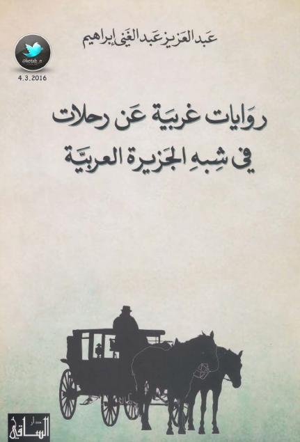 صورة كتاب روايات غربية عن رحلات في شبه الجزيرة العربية – عبد العزيز عبد الغني إبراهيم (ثلاث أجزاء)