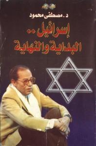 تحميل كتاب كتاب إسرائيل البداية والنهاية - مصطفى محمود لـِ: مصطفى محمود