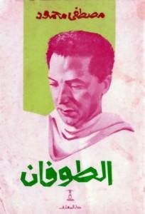 تحميل كتاب مسرحية الطوفان - مصطفى محمود لـِ: مصطفى محمود