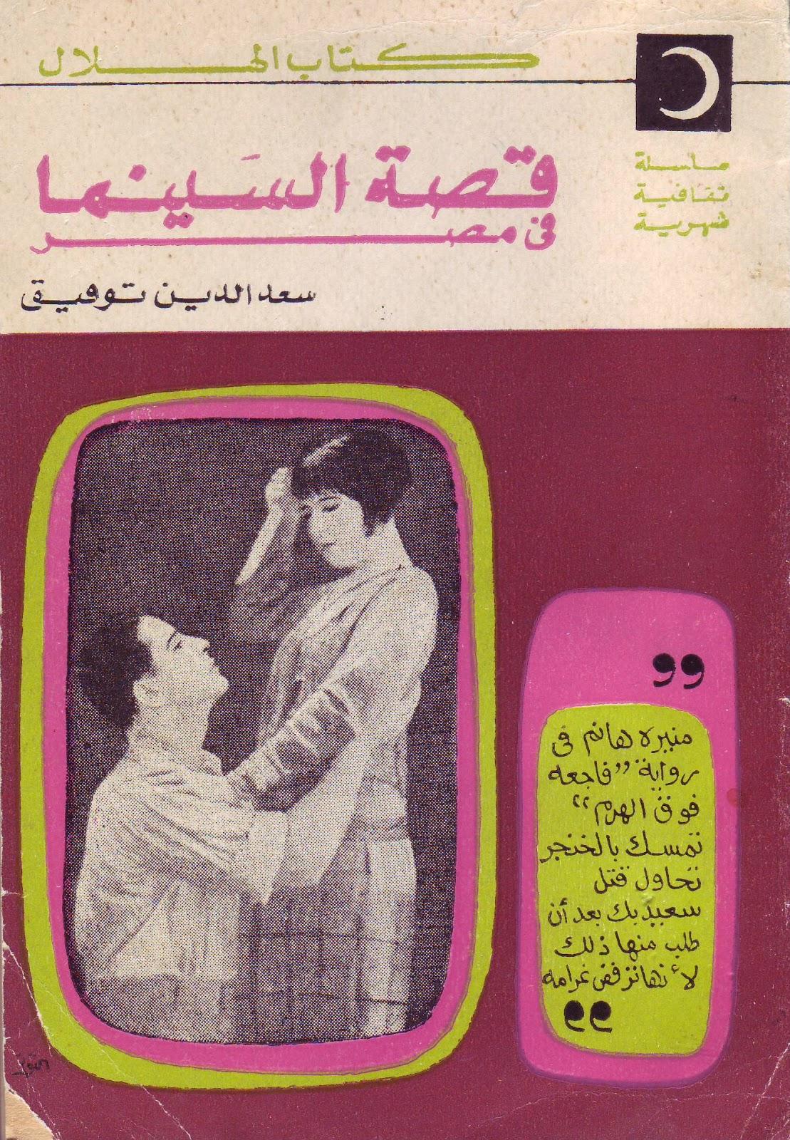 صورة كتاب قصة السينما في مصر – سعد الدين توفيق