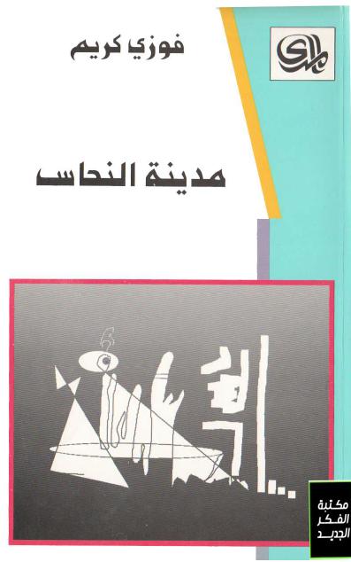 صورة كتاب مدينة النحاس – فوزي كريم