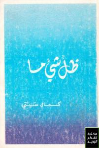 تحميل كتاب كتاب ظل شيء ما - كمال سبتي لـِ: كمال سبتي
