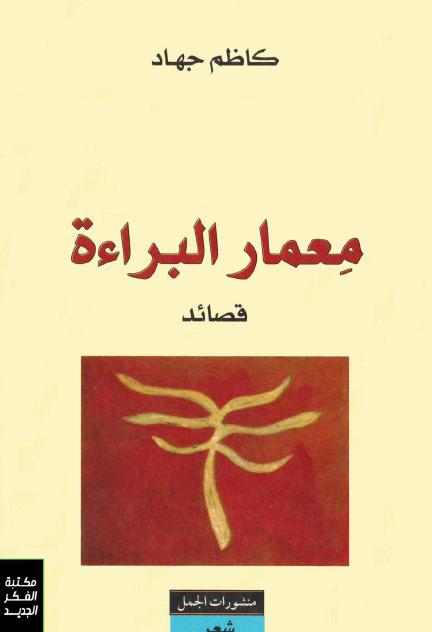 صورة كتاب معمار البراءة – كاظم جهاد