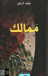 تحميل كتاب كتاب ممالك - مؤيد الراوي لـِ: مؤيد الراوي