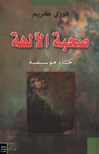 تحميل كتاب كتاب صحبة الآلهة (حياة موسيقية) - فوزي كريم لـِ: فوزي كريم