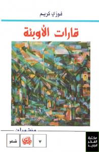 تحميل كتاب كتاب قارات الأوبئة - فوزي كريم لـِ: فوزي كريم